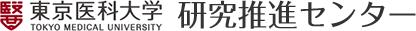 東京医科大学 研究推進センター